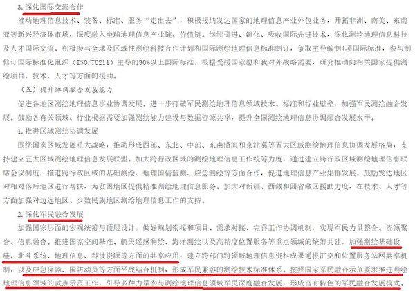 中共文件《測繪地理信息事業「十三五」規劃》披露,地理信息事業要「深化軍民融合發展」。圖為文件截圖。(大紀元)