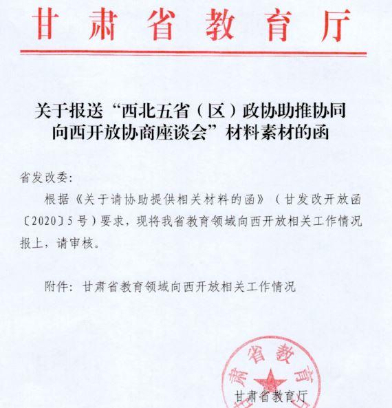《甘肅省教育領域向西開放相關工作情況》文件洩露,孔子學院面臨轉設難題。圖為文件截圖。(大紀元)