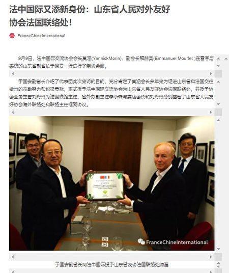 中法國際交流協會在中共社媒微信公眾號上的文章截圖(網絡截圖)