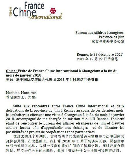 2017年底吉林省外事辦公室收到法中國際交流協會(FCI)會長莫涵的外事信函。圖為外函截圖。 (大紀元)