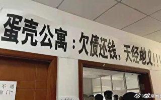 蛋殼公寓租戶維權無果 中國年輕人難捱寒冬