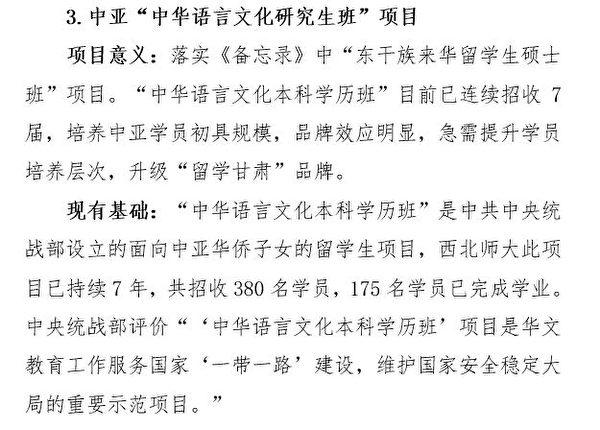 西北師範大學招收中亞留學生,該項目是中共中央統戰部設立的「維護國家安全穩定大局的重要示範項目」。(大紀元)
