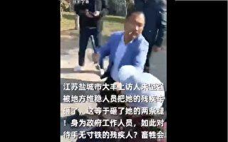 為阻殘疾女上訪 江蘇村書記僱人入室打砸搶