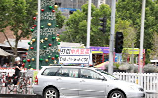 澳墨尔本汽车游行:拒绝中共势在必行