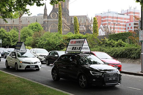2020年11月22日,墨爾本部份法輪功學員舉行了 「解體中共邪黨」汽車遊行活動,向西方社會揭露共產主義的危害。(Grace Yu/大紀元)