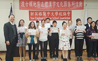 漢字文化節學藝賽成績揭曉