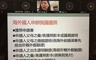 """波士顿""""i台湾窗口""""线上讲座 解说疫情期间返台及领务相关资讯"""