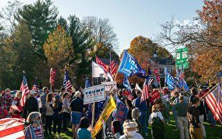 【視頻】麻州選民集會呼籲公正計票