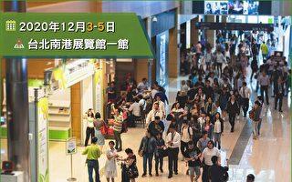 顛覆你的想法!「2020臺灣智慧農業週」四大展接軌國際創新農業
