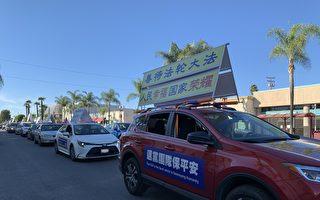 洛杉矶闹市现真相车队 华人觉醒支持法轮功