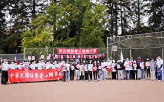 舊金山經文處成立壘球隊 與華運會舉行友誼賽