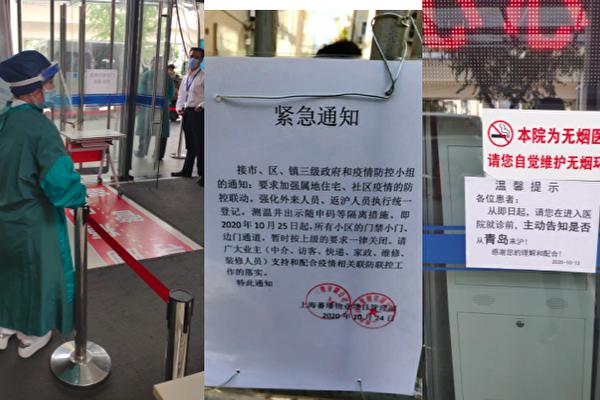 10月20日,市北醫院醫護人員全副武裝,護目鏡、口罩和防護服;上海小區張貼疫情防控緊急通知。(受訪人提供)