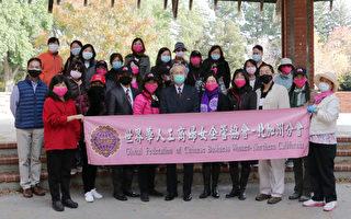 北加州世华妇女协会感恩节餐会 感谢每一份支持