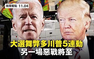 【新闻看点】美大选诡异陷僵局 料另一场大战