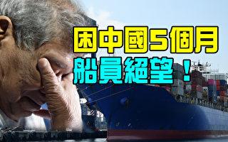 【澳洲新闻热点11.10】困中国港口5个月 船员绝望