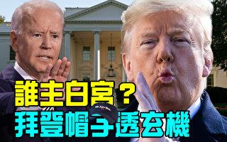 【澳洲新闻热点11.11】谁主白宫?拜登帽子透玄机