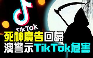 【澳洲新聞熱點】「死神」廣告回歸 澳洲警示TikTok危害