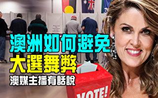 【新闻热点11.18】澳洲如何避免大选舞弊?