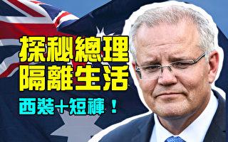 【新闻热点】澳总理如何打发隔离时光?