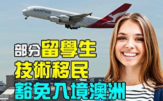 【新闻热点11.24】部分留学生和移民可豁免来澳