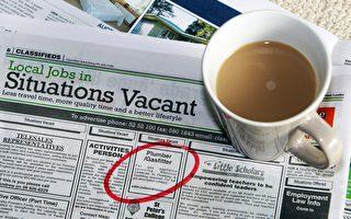 失業率上升 大學生求職難 但政府態度樂觀