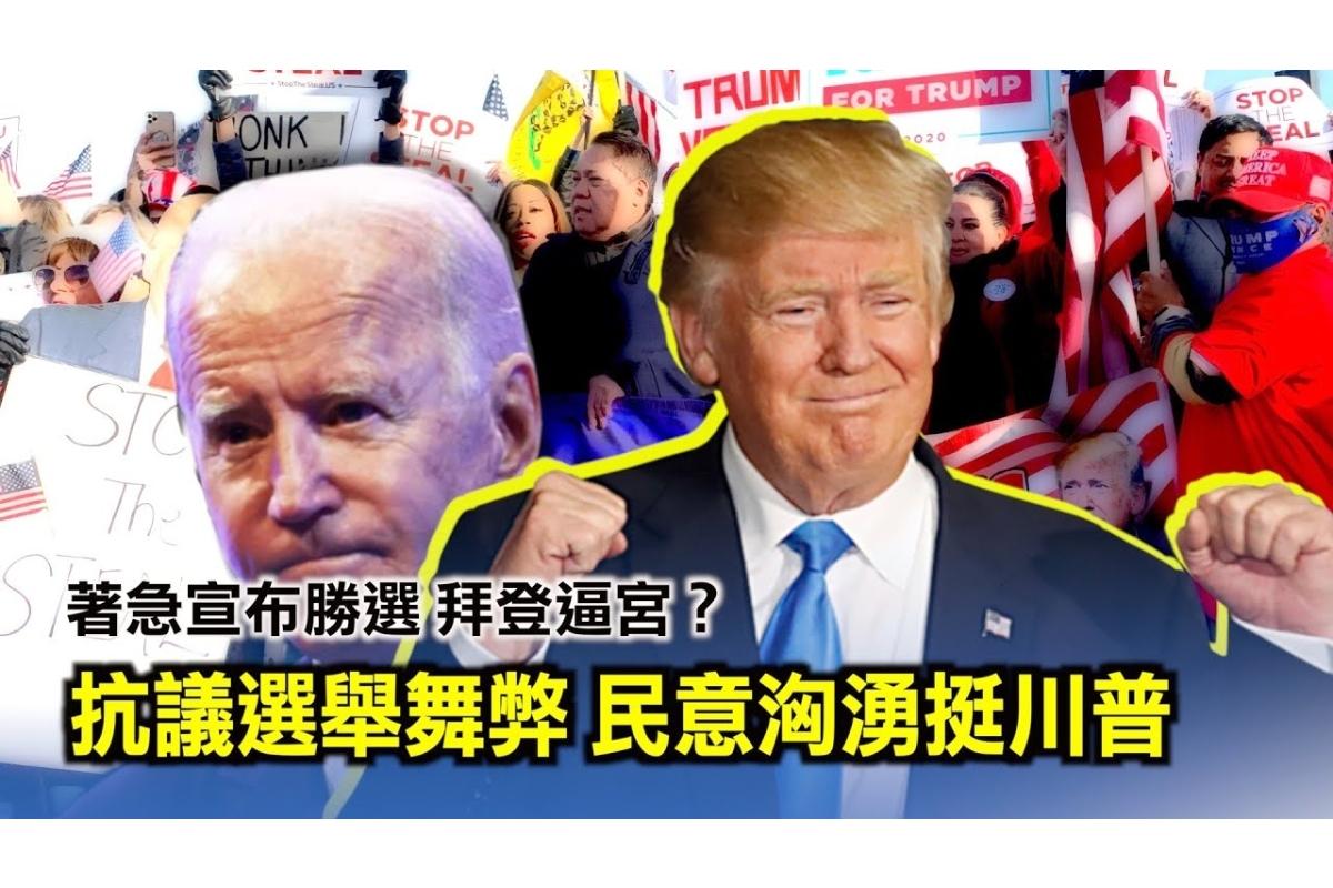 【西岸觀察】抗議選舉舞弊 民意洶湧挺特朗普