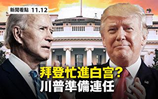 【新闻看点】拜登忙进白宫?川普反击力道猛
