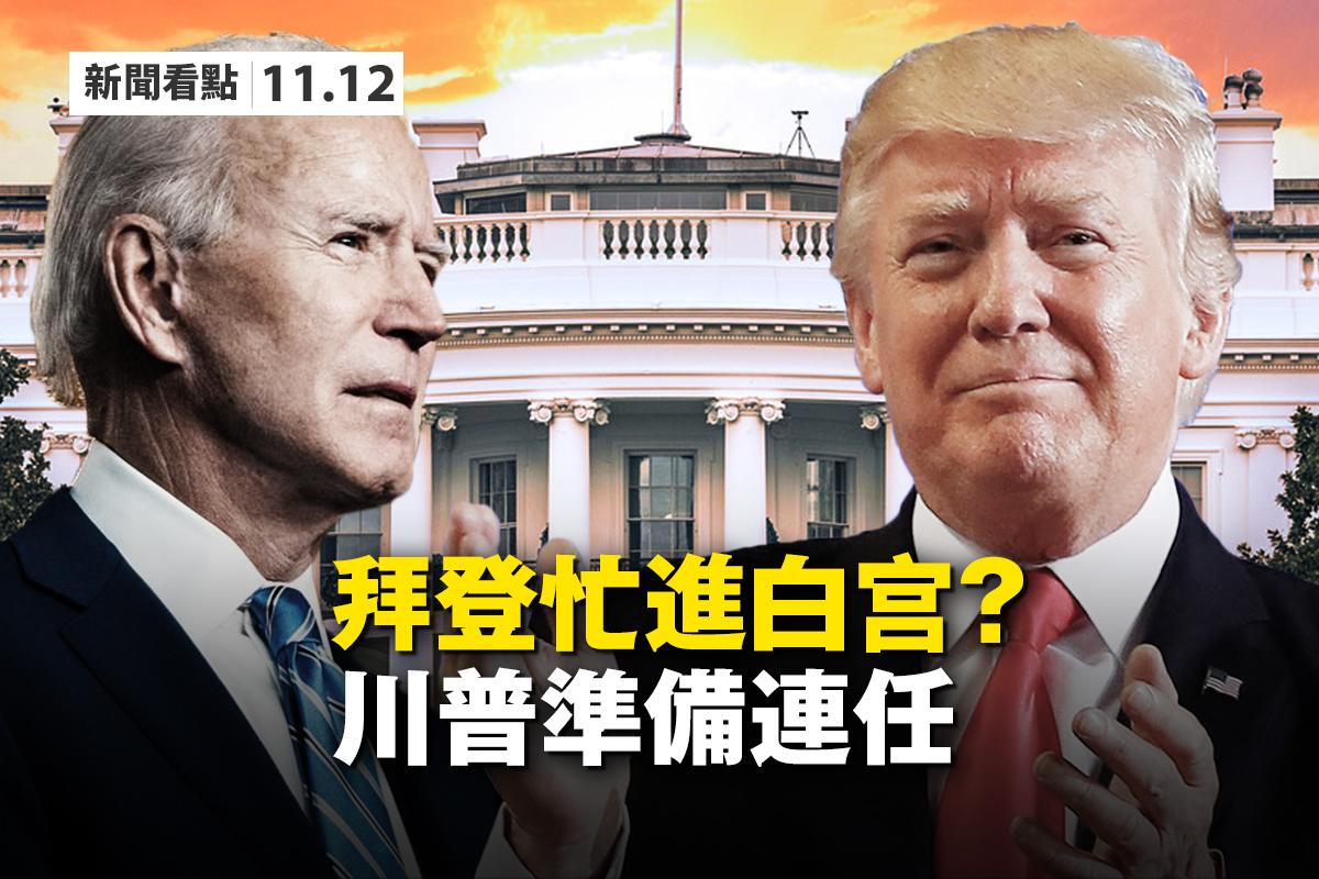 【新聞看點】拜登忙進白宮?特朗普反擊力道猛