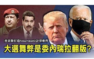 【西岸观察】美国大选舞弊中的委内瑞拉因素