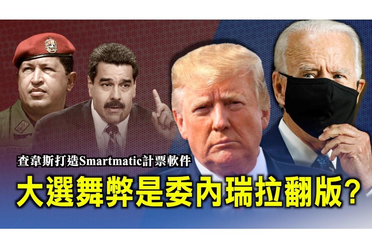 【西岸觀察】美國大選舞弊中的委內瑞拉因素
