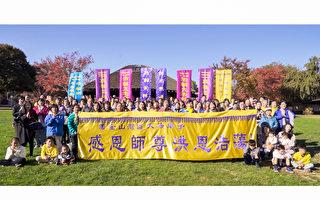 感恩节之际 湾区法轮功学员感谢师恩浩荡