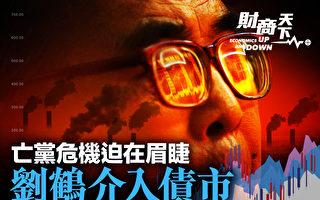 【财商天下】刘鹤介入债市乱象 亡党危机逼近
