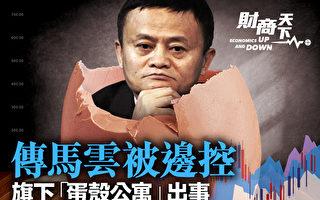 【财商天下】传马云被边控 旗下蛋壳公寓出事