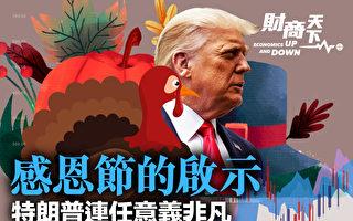 【财商天下】感恩节启示 川普创纪录的经济数据