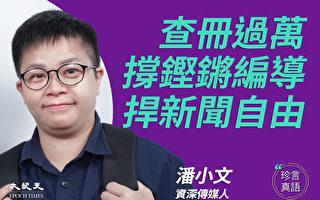 【珍言真语】潘小文:捕蔡玉玲 港警离谱报复