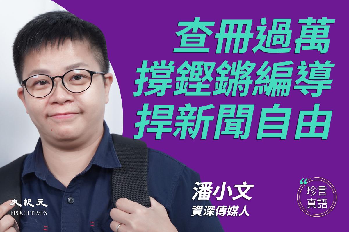 【珍言真語】潘小文:捕蔡玉玲 港警離譜報復