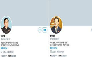 罕見 韓媒發現2朝鮮高官設立個人推特帳號