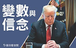 【薇羽看世間】美國大選的變數與信念
