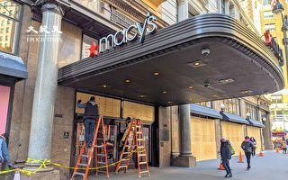 防選舉日打砸搶 曼哈頓商家再釘木板封店