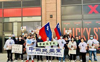 北京維權人士張寶成10日宣判 妻子紐約抗議