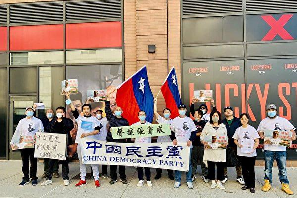 北京维权人士张宝成10日宣判 妻子纽约抗议