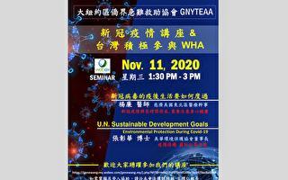 大紐約區僑界急難救助協會 11/11舉辦疫情講座