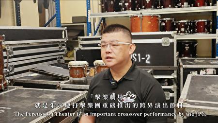 2020線上PASIC活動中,朱宗慶打擊樂團以線上講座音樂會的方式,由資深團員黃堃儼來介紹樂團各類演出型態。