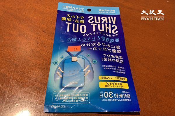 """可杀灭COVID-19? 销售""""消毒卡"""" 两华人被控"""