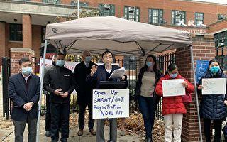 皇后区家长民代集会  要求市教育局马上公布SHSAT和天才班考试时间