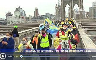 紐約市街頭小販跨布碌崙橋遊行  抗議牌照發放少
