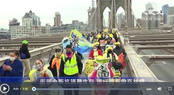 纽约市街头小贩跨布碌崙桥游行  抗议牌照发放少