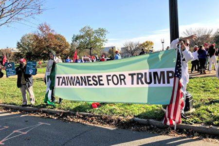 圖為2020年11月14日,林光華博士與其他臺灣僑胞號召「臺灣人支持川普」活動,參加在華府參加百萬人挺川的集會。