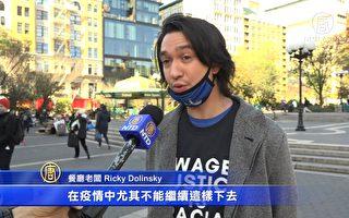 """疫情期间 纽约市餐厅老板支持""""公平薪资"""""""