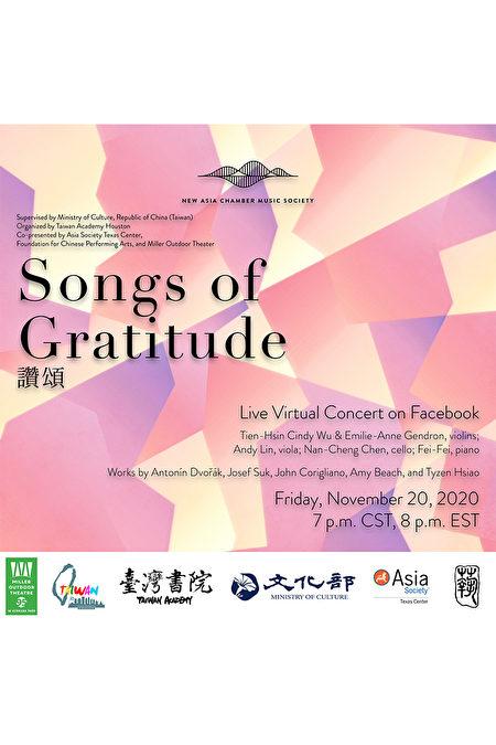 《赞颂》音乐会由台湾文化部赞助、休斯顿台湾书院主办、德州亚洲协会、中华表演艺术基金会,以及休斯顿德州米勒户外剧院协办,特邀新亚室内乐协会举办这场感恩节音乐会。